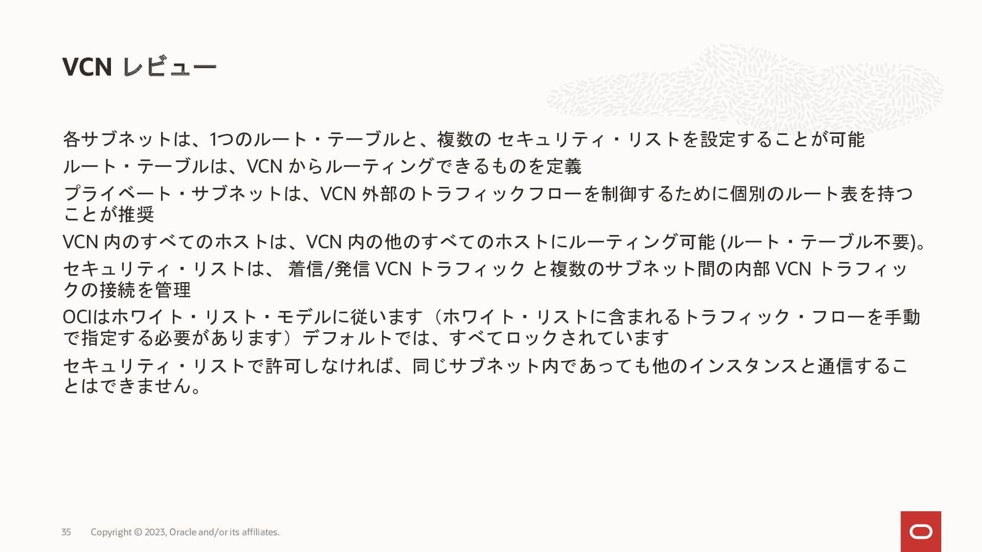 VCN (DNS) IP 翻 NIC VCN DHCP DHCP • VCN VCN DNS ...