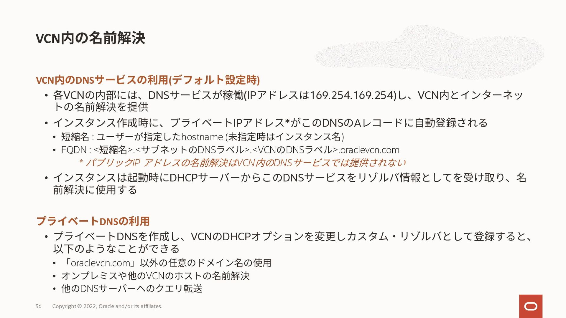 1 VCN VCN VCN VCN ( ) / VCN VCN OCI VCN Copyrig...