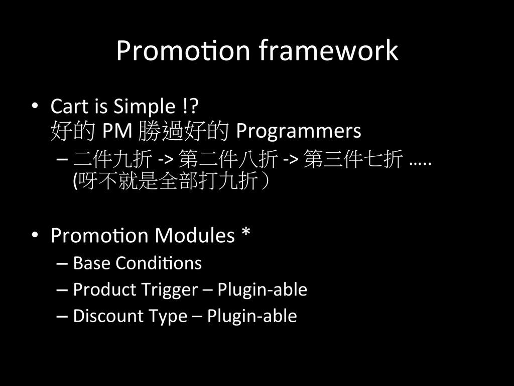 Promo\on framework • Cart is Simple...