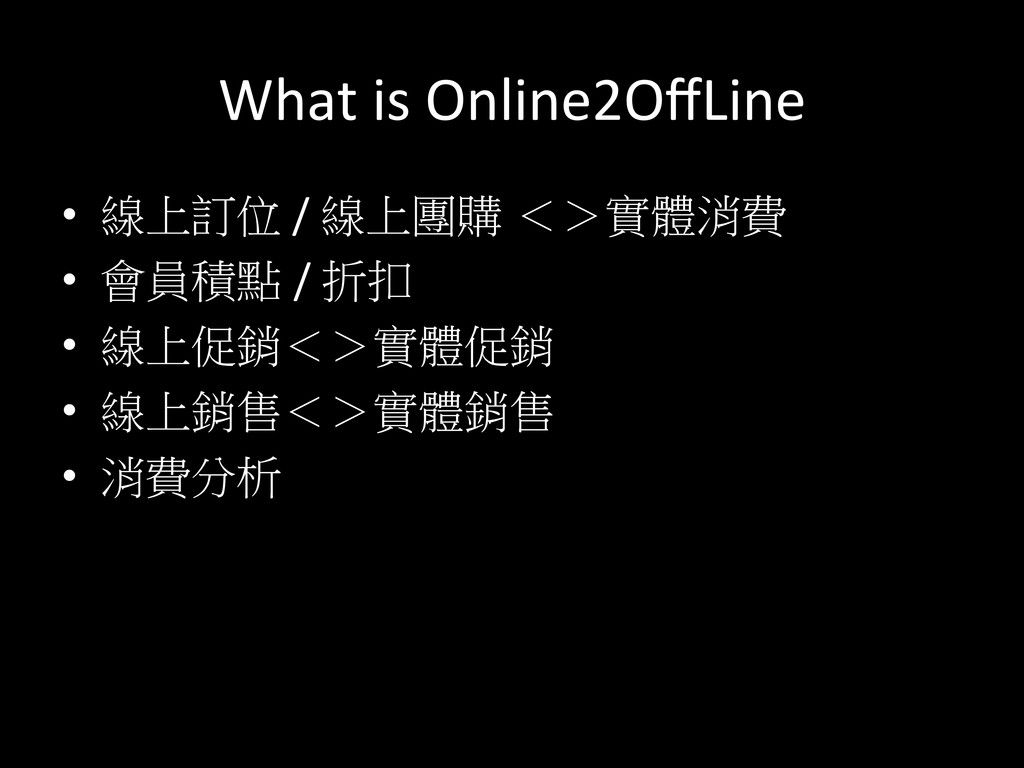 What is Online2OffLine • 線上訂位 / 線上...