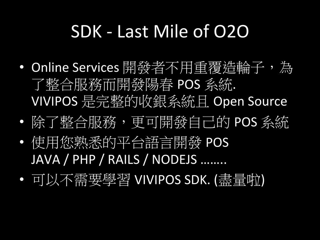 SDK -‐ Last Mile of O2O • Onl...