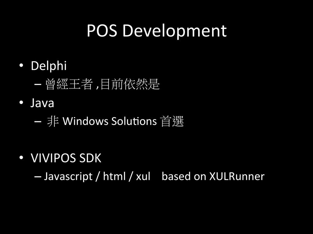 POS Development • Delphi  –曾經王者 ,目前依然是...