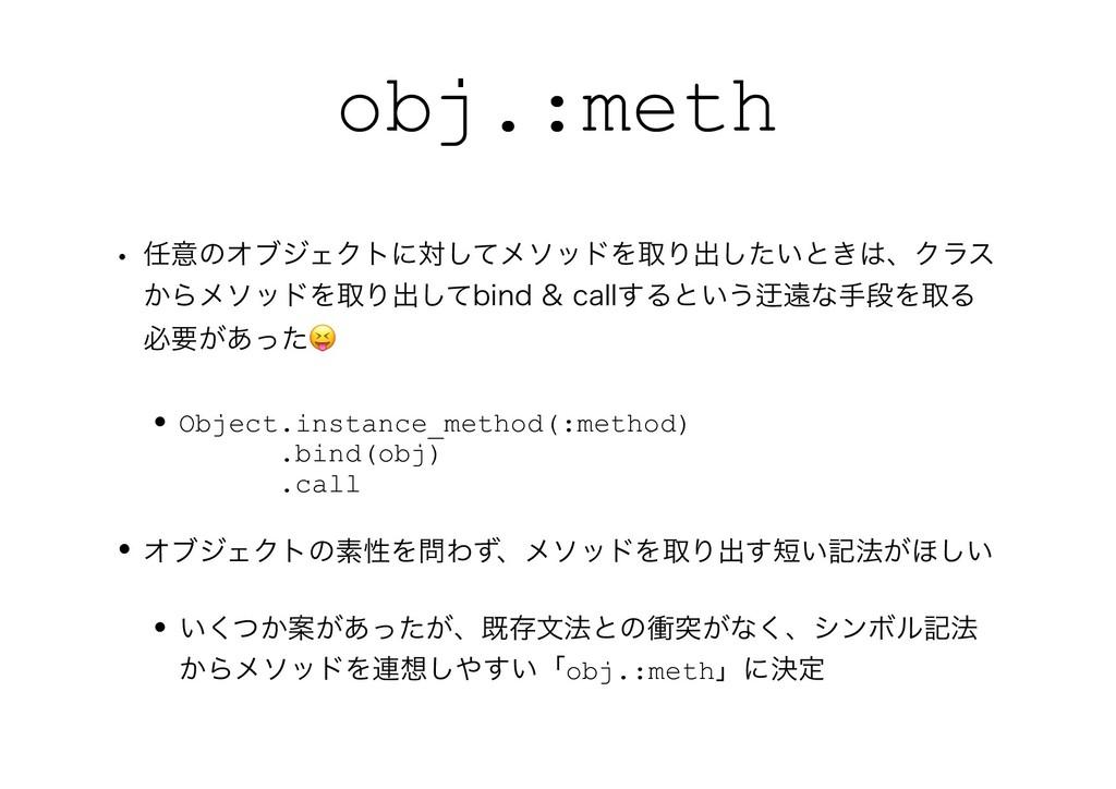 obj.:meth w ҙͷΦϒδΣΫτʹରͯ͠ϝιουΛऔΓग़͍ͨ͠ͱ͖ɺΫϥε ͔Βϝ...