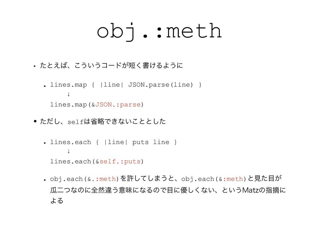 obj.:meth w ͨͱ͑ɺ͜͏͍͏ίʔυ͕͘ॻ͚ΔΑ͏ʹ w lines.map ...