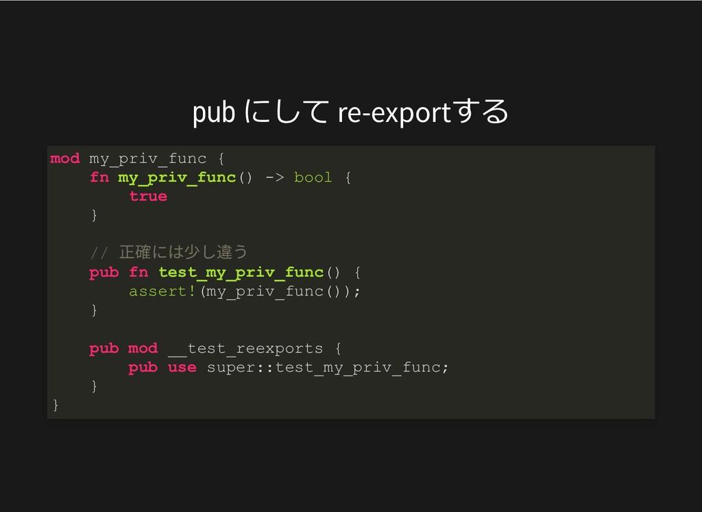 pub にして re-exportする mod my_priv_func { fn my_pr...