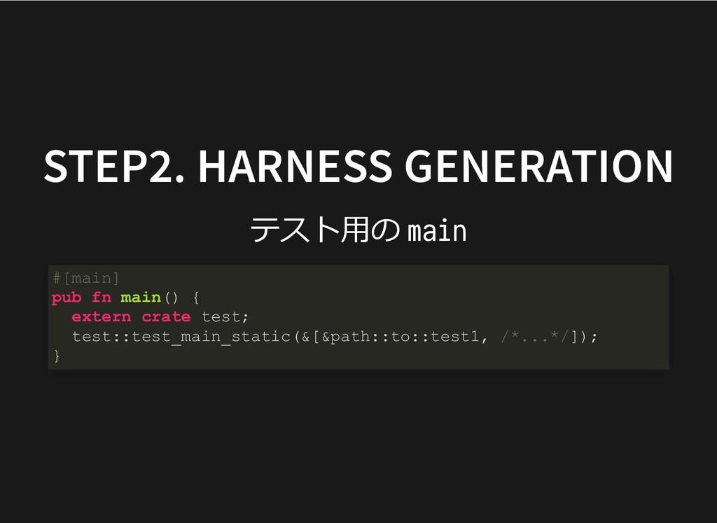 STEP2. HARNESS GENERATION STEP2. HARNESS GENERA...