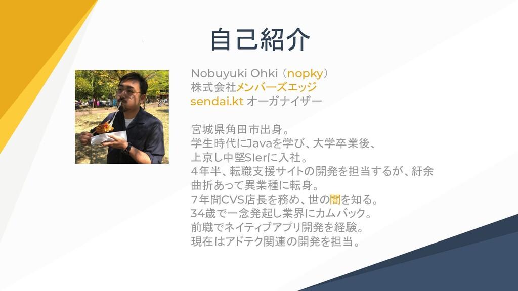 自己紹介 Nobuyuki Ohki (nopky) 株式会社メンバーズエッジ sendai....