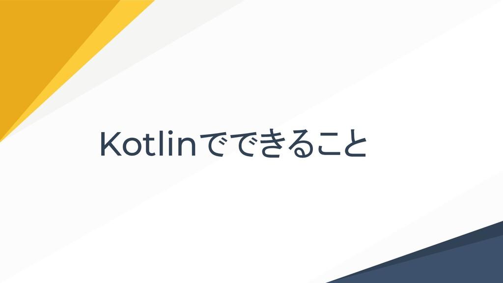 Kotlinでできること