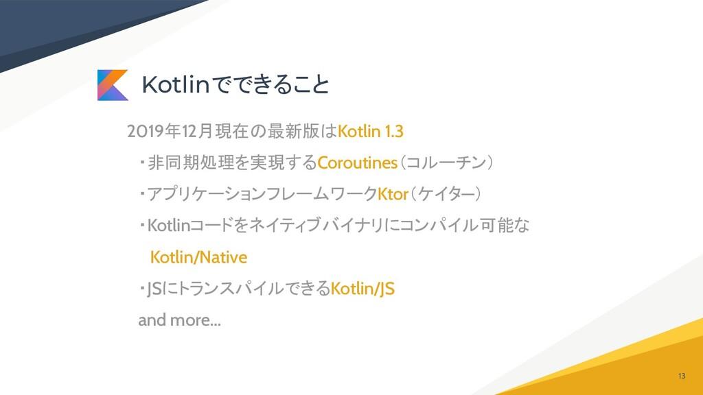 2019年12月現在の最新版はKotlin 1.3  ・非同期処理を実現するCoroutine...