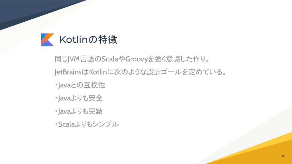 同じJVM言語のScalaやGroovyを強く意識した作り。 JetBrainsはKotlin...