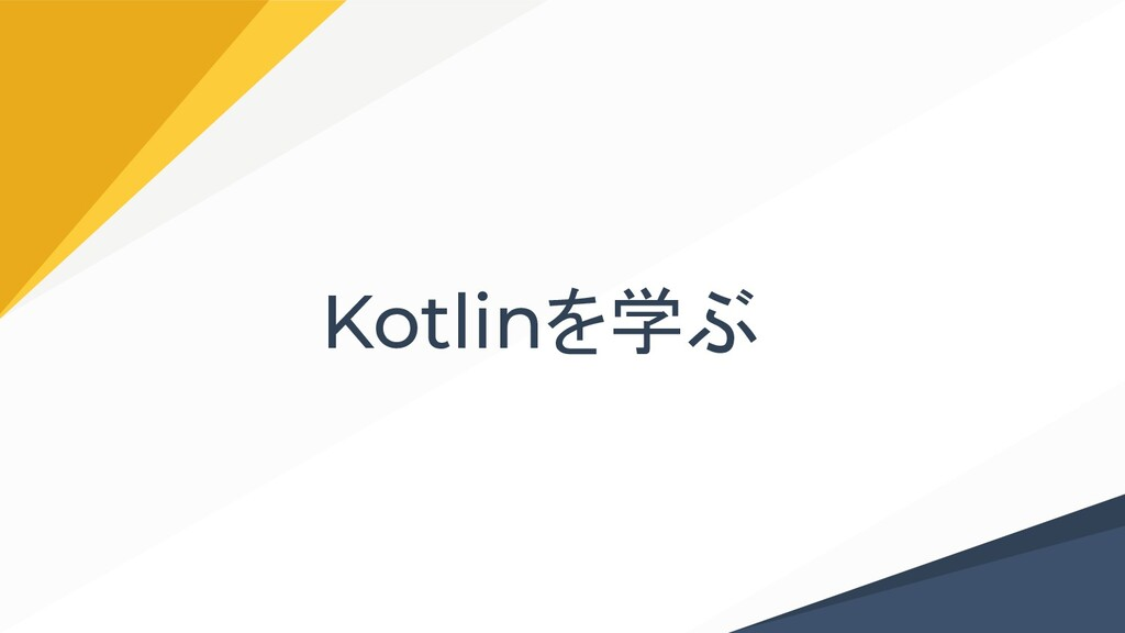 Kotlinを学ぶ