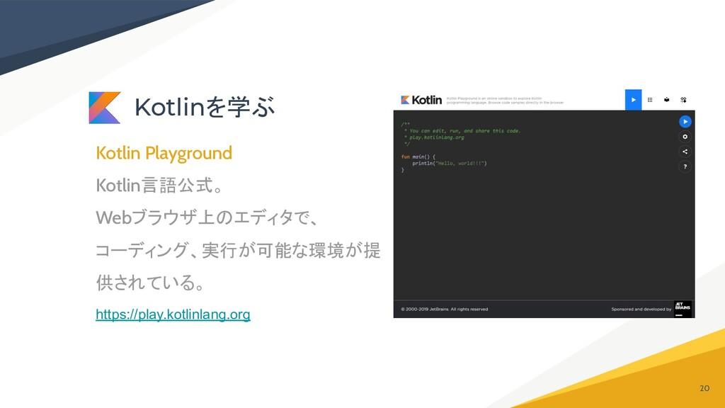 Kotlin Playground Kotlin言語公式。 Webブラウザ上のエディタで、 コ...