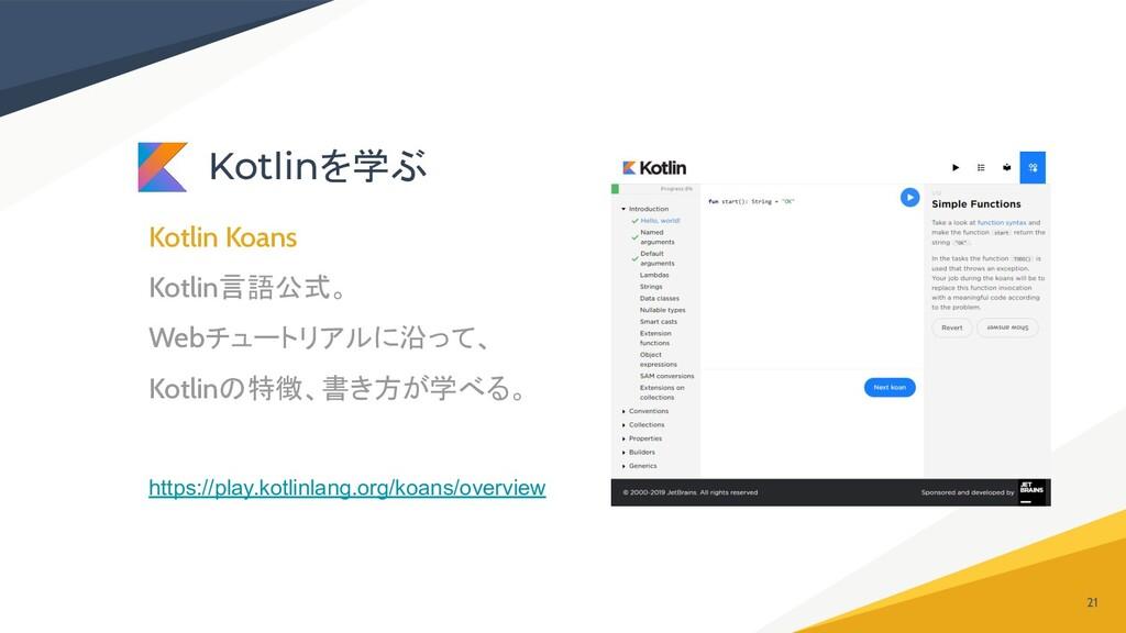 Kotlin Koans Kotlin言語公式。 Webチュートリアルに沿って、 Kotlin...
