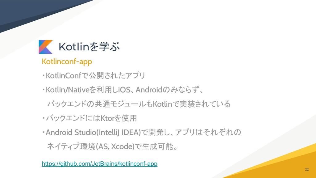 Kotlinconf-app ・KotlinConfで公開されたアプリ ・Kotlin/Nat...