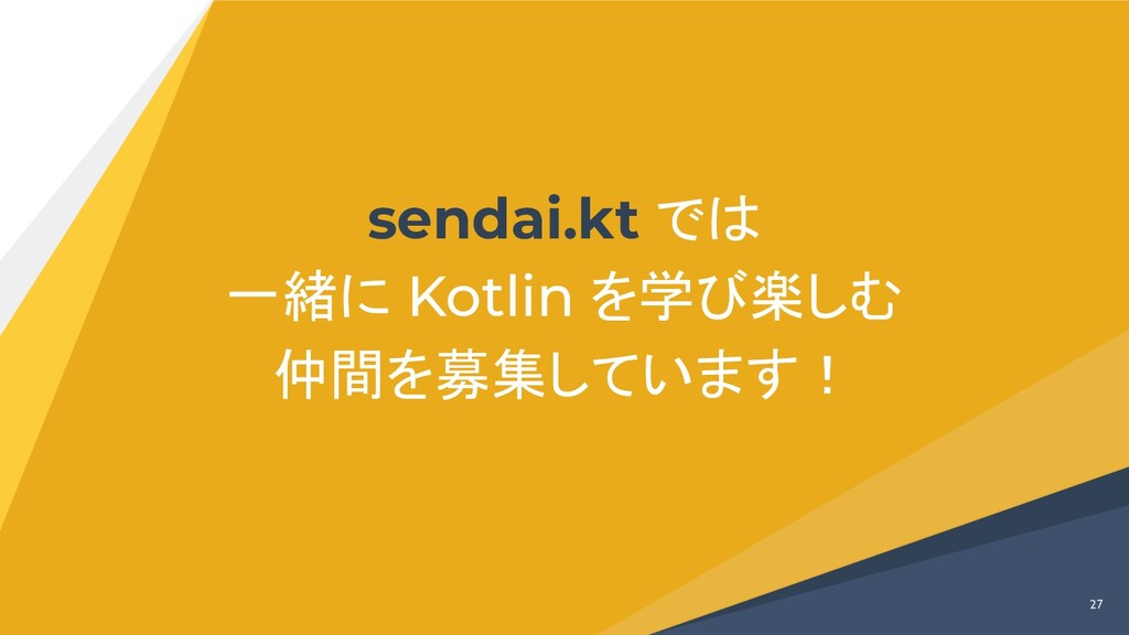 27 sendai.kt では 一緒に Kotlin を学び楽しむ 仲間を募集しています!