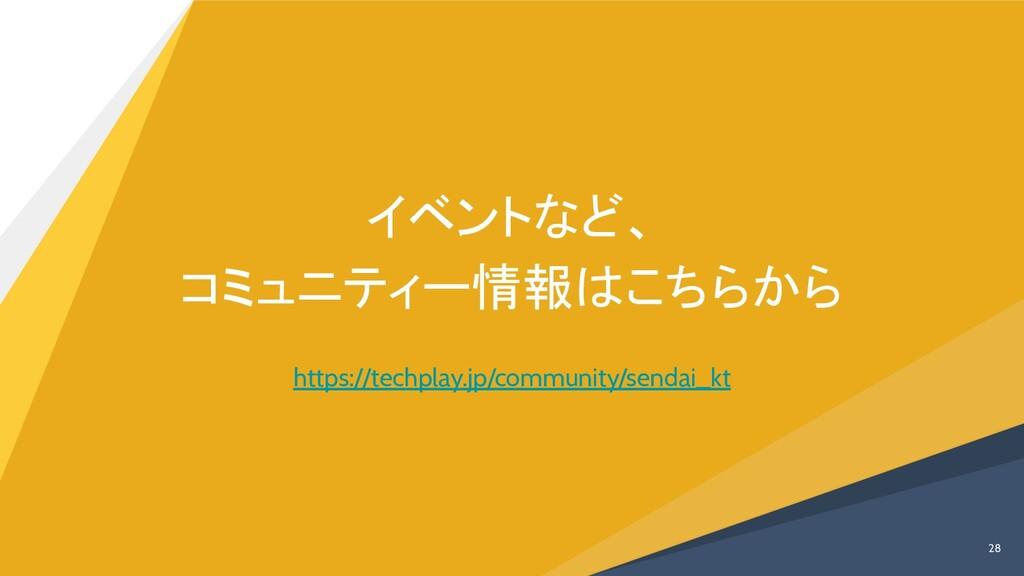 28 イベントなど、 コミュニティー情報はこちらから https://techplay.jp/...