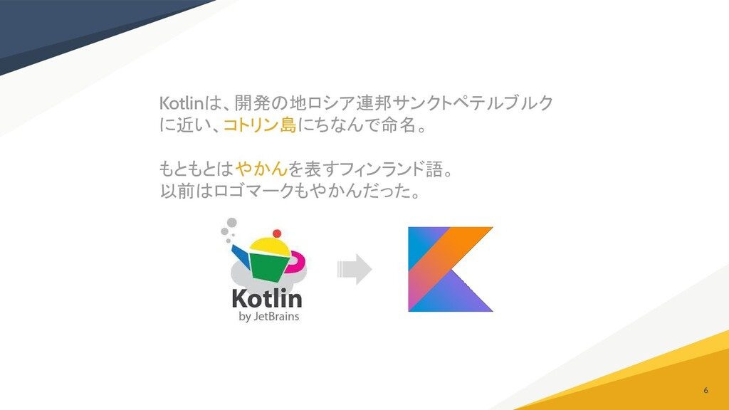 Kotlinは、開発の地ロシア連邦サンクトペテルブルク に近い、コトリン島にちなんで命名。 も...