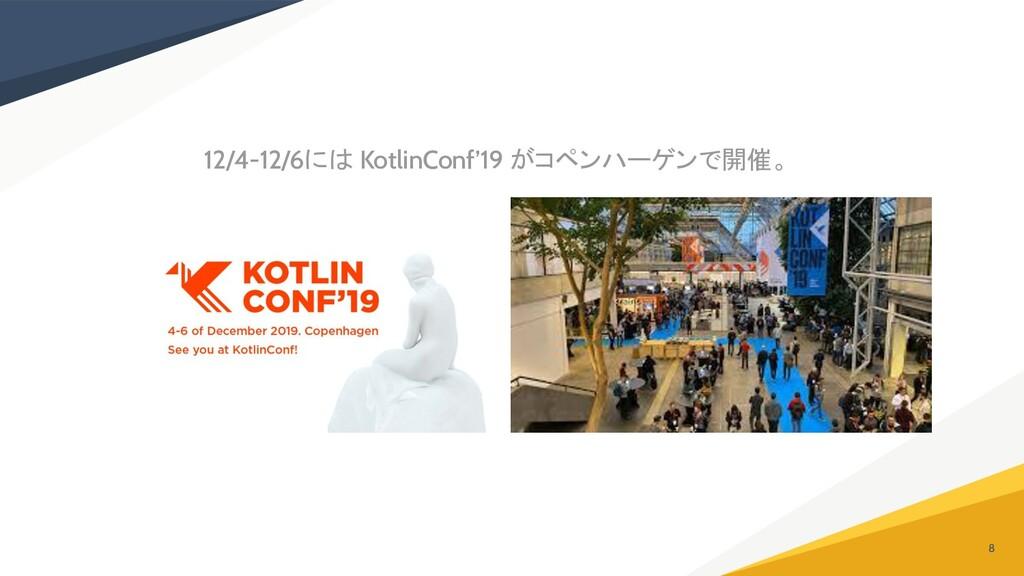 8 12/4-12/6には KotlinConf'19 がコペンハーゲンで開催。