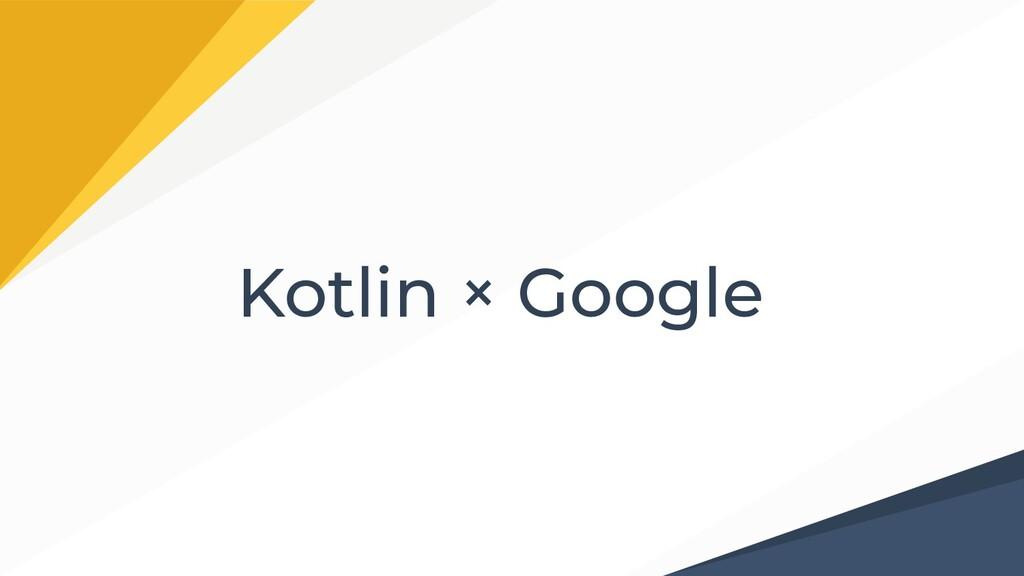 Kotlin × Google