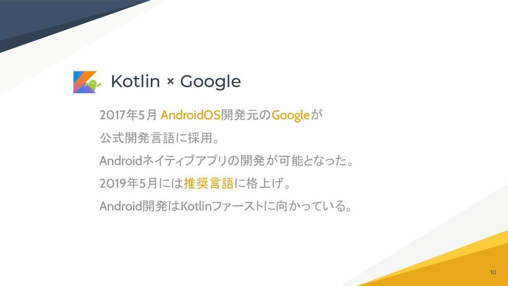 2017年5月 AndroidOS開発元のGoogleが 公式開発言語に採用。 Android...