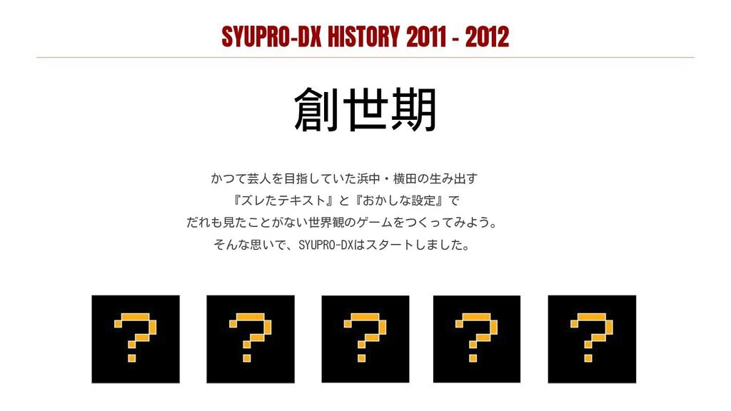 SYUPRO-DX HISTORY 2011 - 2012 創世期 かつて芸人を目指していた浜...