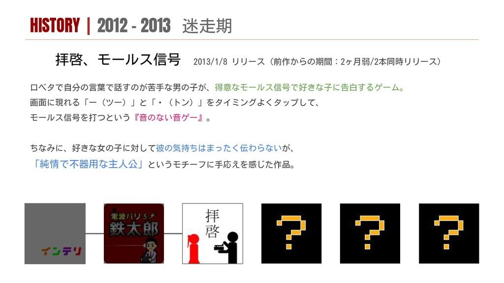 拝啓、モールス信号 2013/1/8 リリース(前作からの期間:2ヶ月弱/2本同時リリース) ...