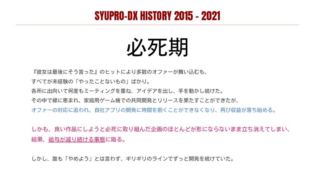 SYUPRO-DX HISTORY 2015 - 2021 必死期 『彼女は最後にそう言った』...