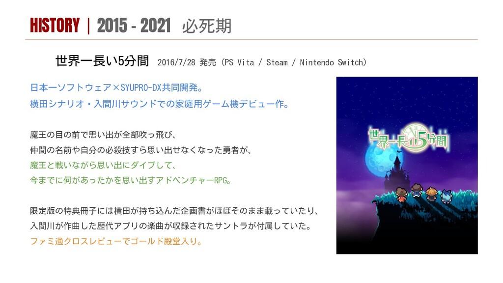 世界一長い5分間 2016/7/28 発売(PS Vita / Steam / Nintend...