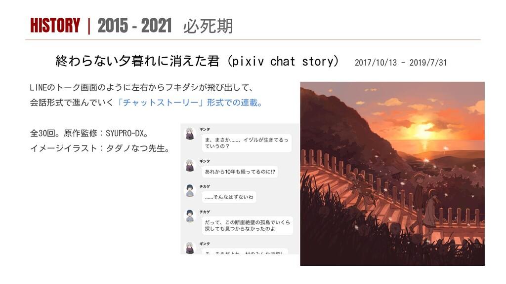 終わらない夕暮れに消えた君(pixiv chat story) 2017/10/13 - 20...