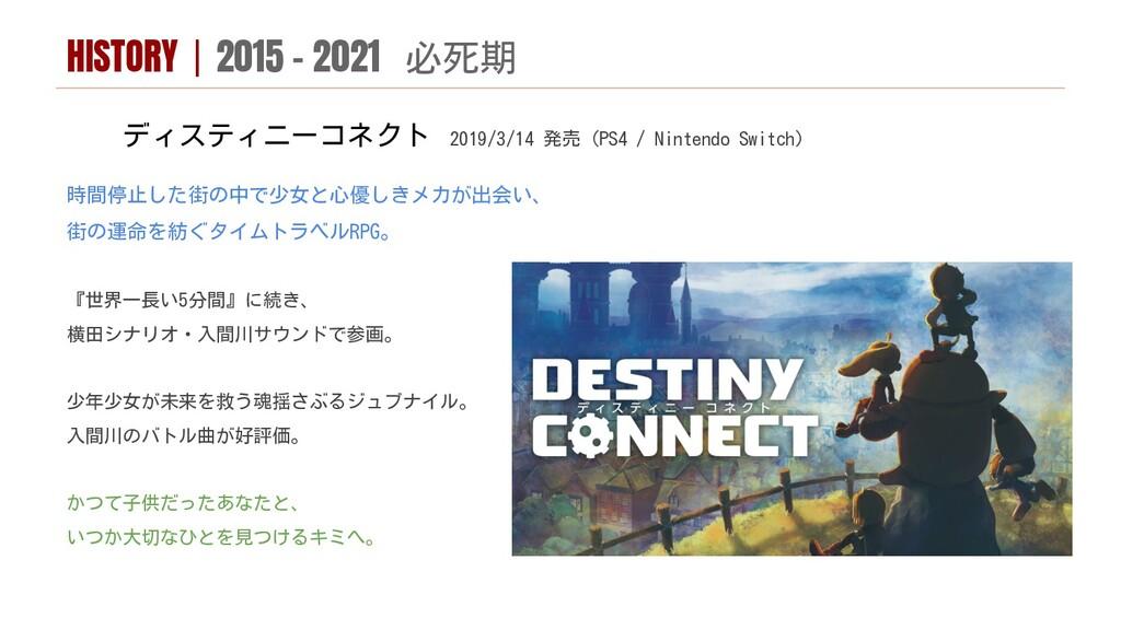 ディスティニーコネクト 2019/3/14 発売(PS4 / Nintendo Switch)...