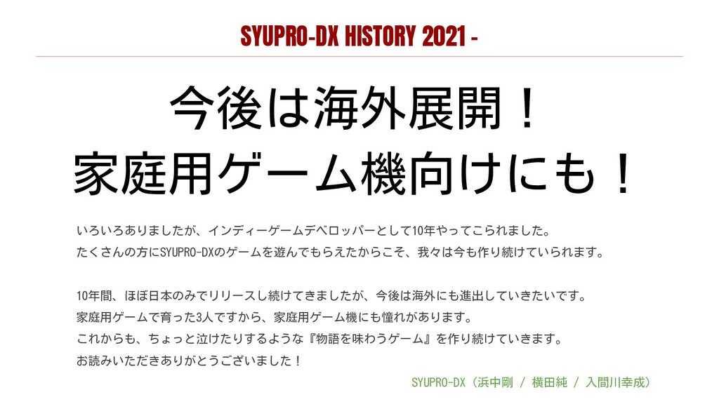 SYUPRO-DX HISTORY 2021 - 今後は海外展開! 家庭用ゲーム機向けにも! ...
