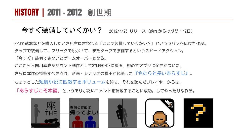 今すぐ装備していくかい? 2012/4/25 リリース(前作からの期間:42日) RPGで武器...
