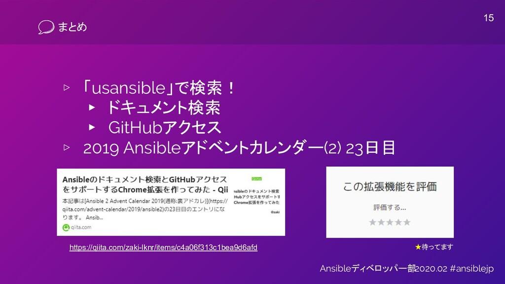 まとめ ▹ 「usansible」で検索! ▸ ドキュメント検索 ▸ GitHubアクセス ▹...