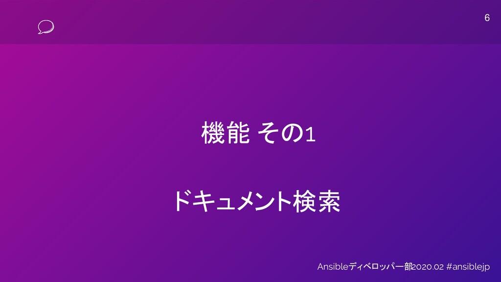 Ansibleディベロッパー部2020.02 #ansiblejp 機能 その1 ドキュメント...