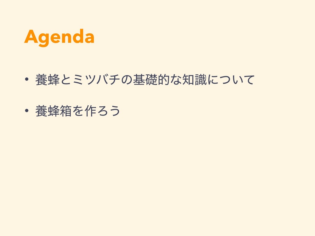 Agenda • ཆ๘ͱϛπόνͷجૅతͳࣝʹ͍ͭͯ • ཆ๘ശΛ࡞Ζ͏