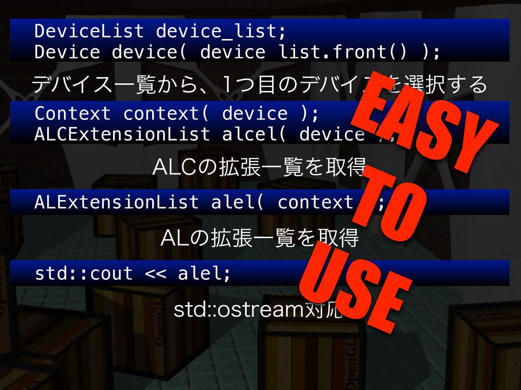 DeviceList device_list; Device device( device_l...