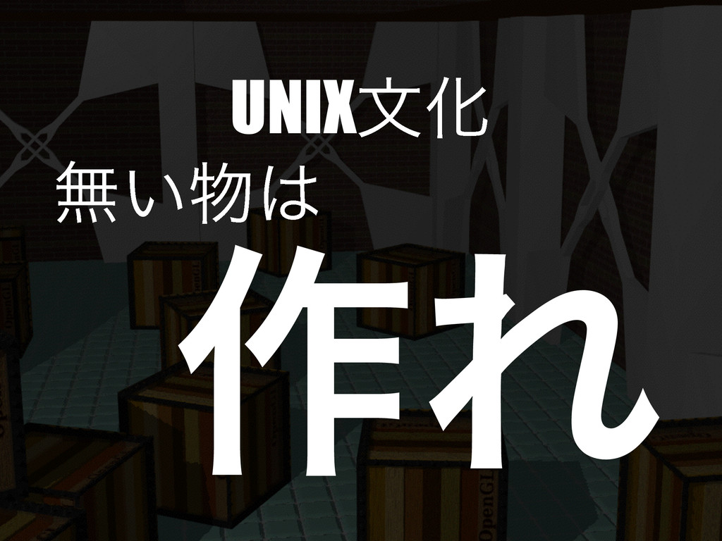 UNIXจԽ ແ͍ ࡞Ε