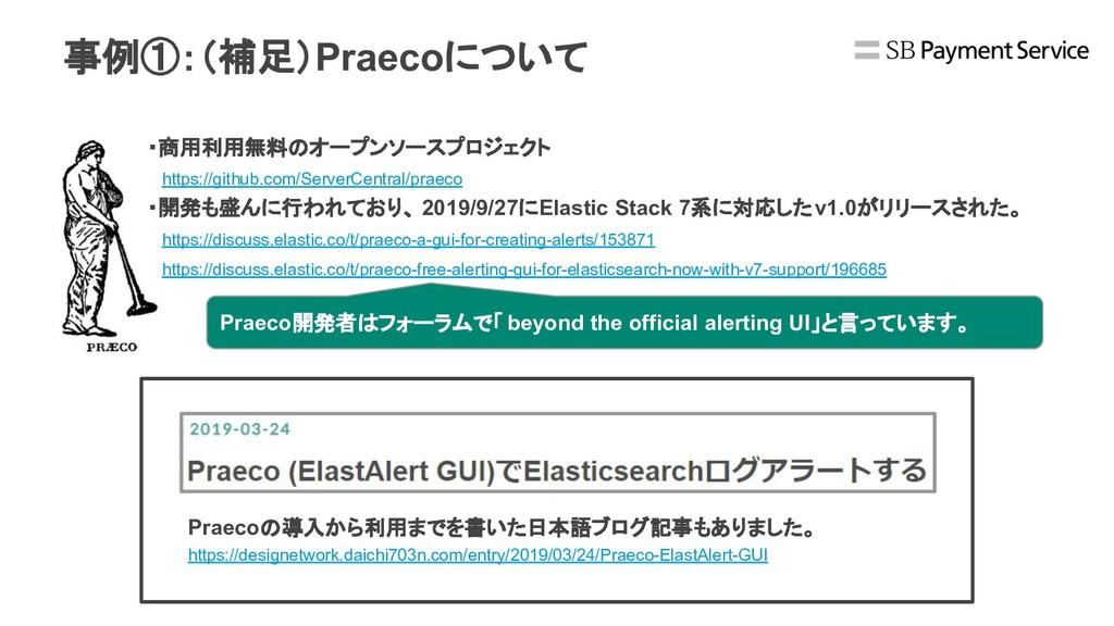 事例①:(補足)Praecoについて ・商用利用無料のオープンソースプロジェクト  https...