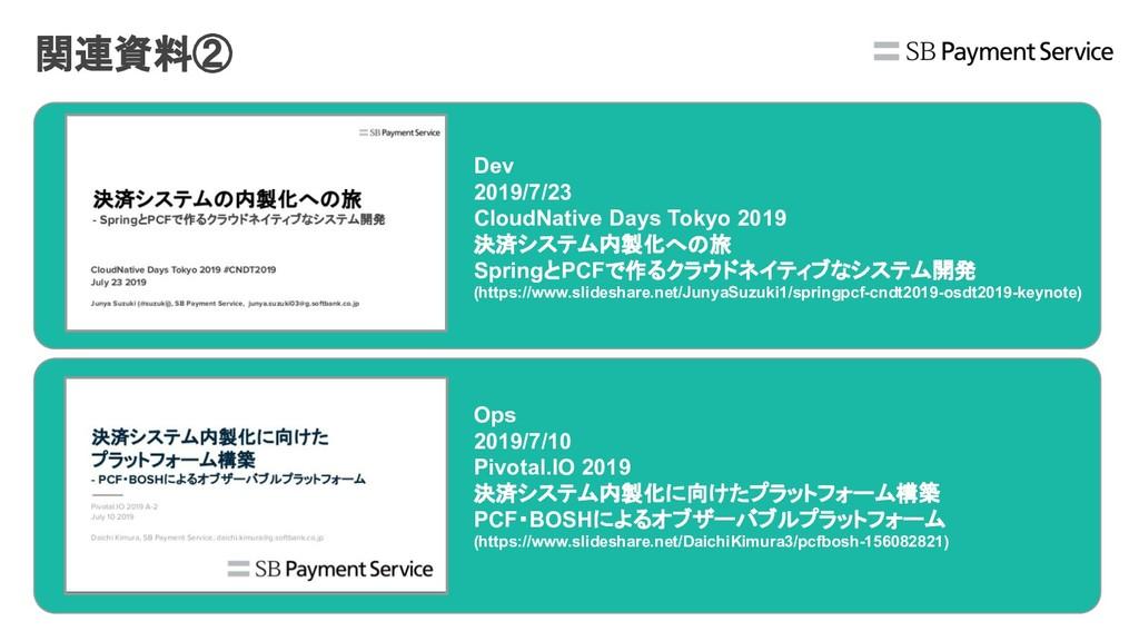 関連資料② Dev 2019/7/23 CloudNative Days Tokyo 2019...