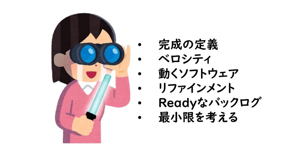 • 完成の定義 • ベロシティ • 動くソフトウェア • リファインメント • Readyなバ...