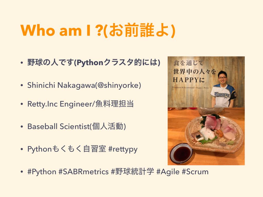 Who am I ?(͓લ୭Α) • ٿͷਓͰ͢(PythonΫϥελతʹ) • Shin...
