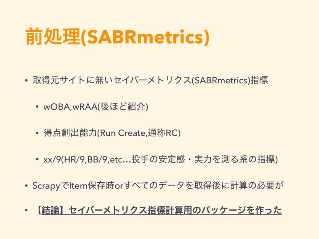 લॲཧ(SABRmetrics) • औಘݩαΠτʹແ͍ηΠόʔϝτϦΫε(SABRmetri...