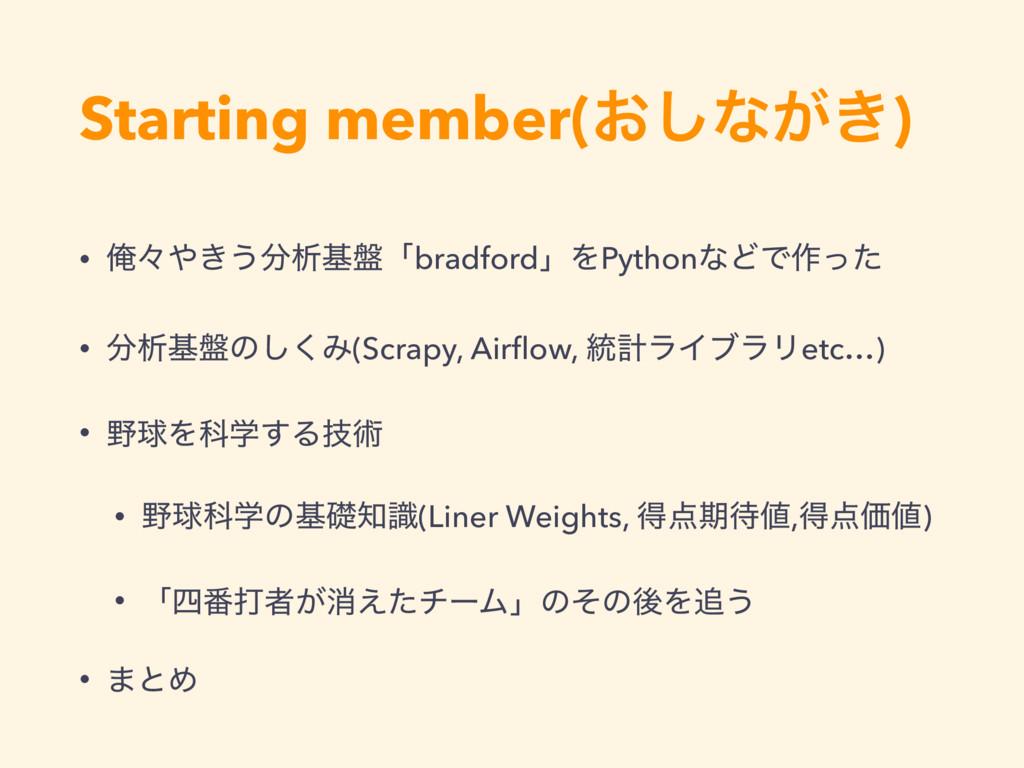 Starting member(͓͠ͳ͕͖) • Զʑ͖͏ੳج൫ʮbradfordʯΛPy...
