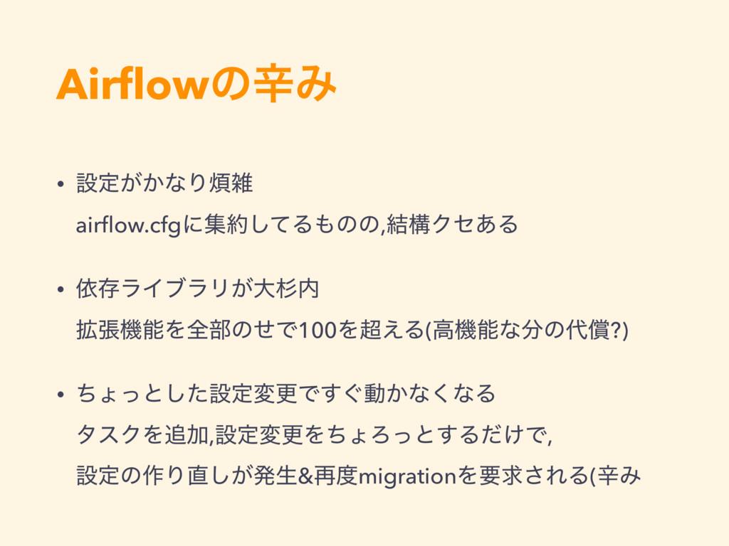 AirflowͷਏΈ • ઃఆ͕͔ͳΓ airflow.cfgʹूͯ͠Δͷͷ,݁ߏΫη͋...