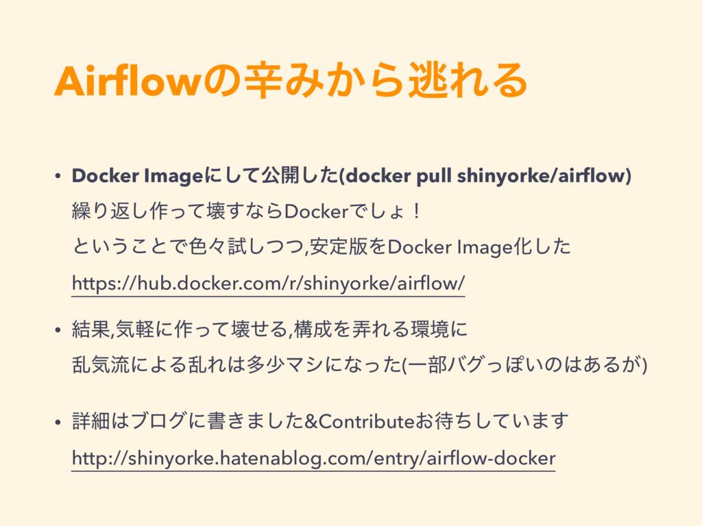 AirflowͷਏΈ͔ΒಀΕΔ • Docker Imageʹͯ͠ެ։ͨ͠(docker pul...