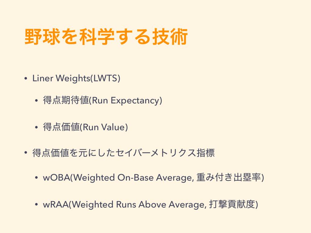 ٿΛՊֶ͢Δٕज़ • Liner Weights(LWTS) • ಘظ(Run Exp...