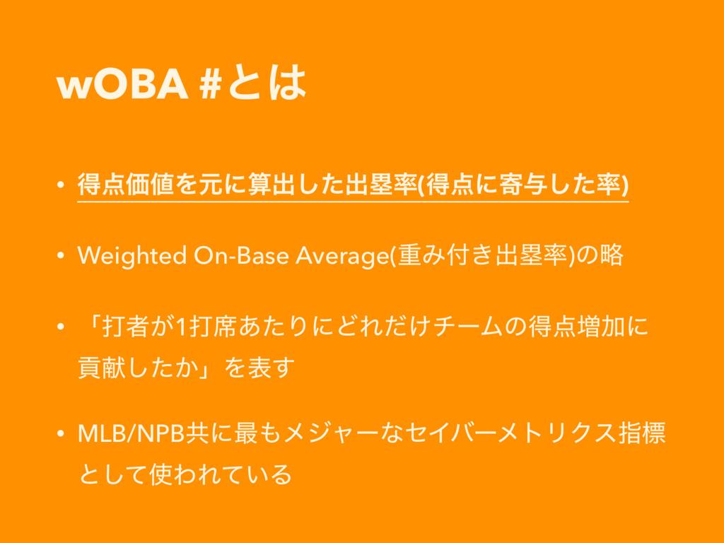 wOBA #ͱ • ಘՁΛݩʹग़ͨ͠ग़ྥ(ಘʹد༩ͨ͠) • Weighted ...