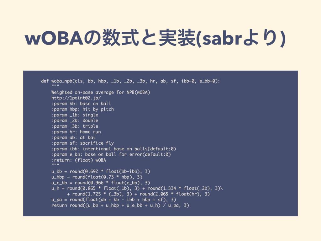 wOBAͷࣜͱ࣮(sabrΑΓ) def woba_npb(cls, bb, hbp, _...
