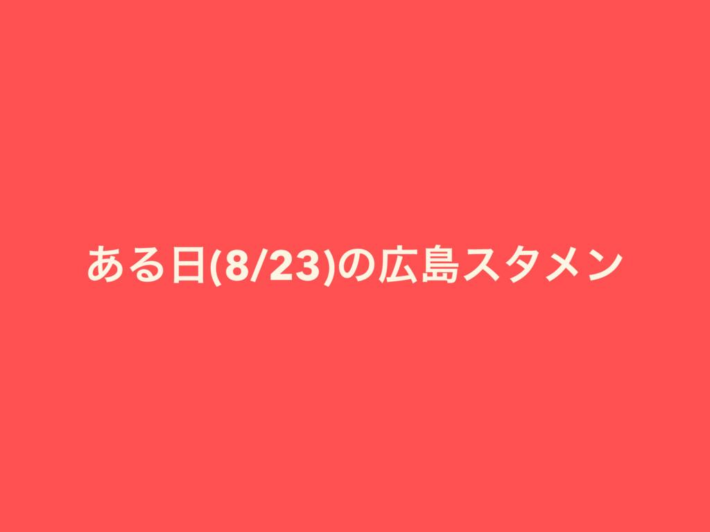 ͋Δ(8/23)ͷౡελϝϯ