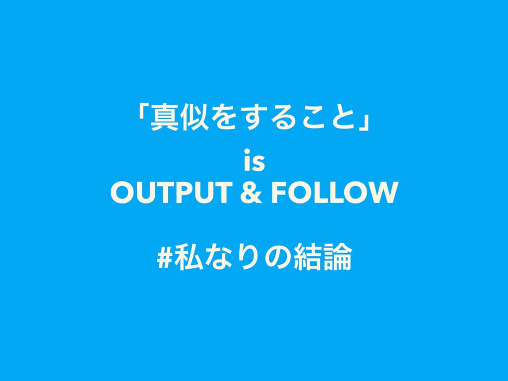 ʮਅΛ͢Δ͜ͱʯ is OUTPUT & FOLLOW #ࢲͳΓͷ݁
